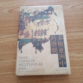 汗青堂丛书051:多极亚洲中的唐朝    一版一印