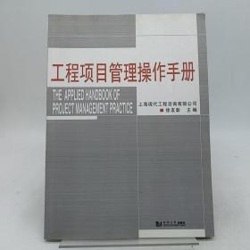 工程项目管理操作手册