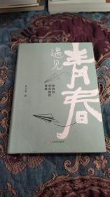 【签名题词本定价出】牧太甫王建成签名题词《遇见青春》