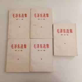 文革老版《毛泽东选集》1-5卷全, 32开 ,书自然陈旧,白皮横版(12)