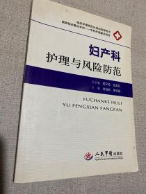 妇产科护理与风险防范·临床护理规范化培训指导用书