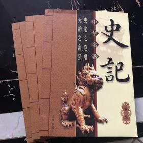 中华传统文化经典(二,三,四卷)