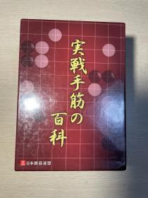 实战手筋百科(4本教程+3本练习册)