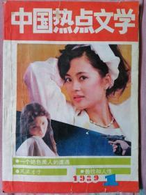 中国热点文学 创刊号