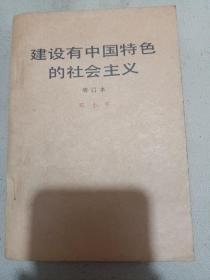 建设有中国特色的社会主义。