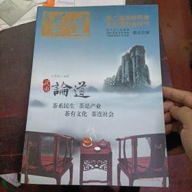 海峡茶道 2008年第11期(总第33期)