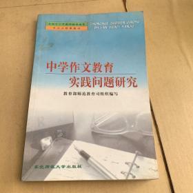 中学作文教学实践问题研究