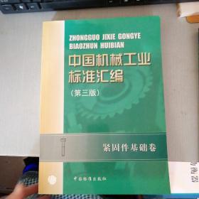 中国机械工业标准汇编.紧固件基础卷 第三版