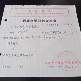 上海师范学院介绍信一张