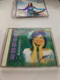 永恒的邓丽君:金曲精选专辑(一)、(二)(音乐VCD 2碟装 原人原唱精选卡拉OK)