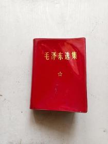 毛选,毛著,毛泽东选集1--4卷合订本,一卷本,袖珍本,主席像下面有林彪题词,详情见图以及描述。