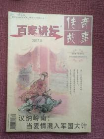 传奇故事 百家讲坛2017 8