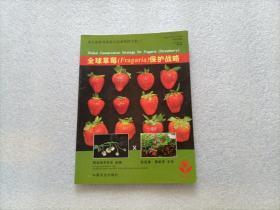 全球草莓(Fragaria)保护战略