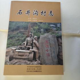 石井沟村志