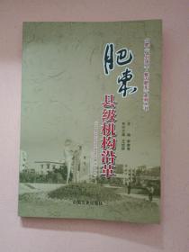 肥东县级机构沿革
