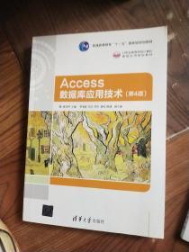 Access数据库应用技术(第4版)(21世纪高等学校计算机基础实用规划教材)