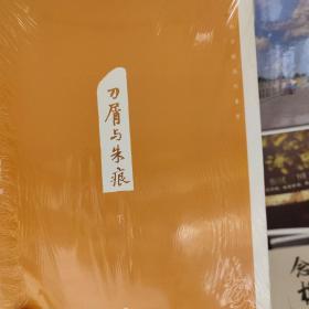 中国印石馆系列丛书刀屑与朱痕 (上、下)  是书法、印章、篆刻爱好者观摩交流、品味研习的蓝本之一。
