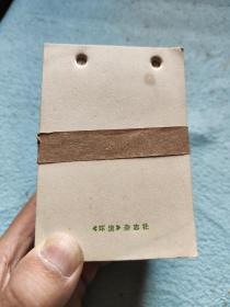 环境杂志社小便笺,几百张,大部分没写