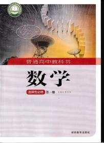 2021新版教科书教材课本 普通高中数学 选择性必修第一1册 湘教版 湖南教育出版社