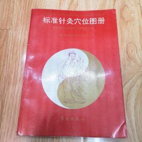 标准针灸穴位图册(一版一印)
