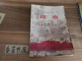 河北省高中试用课本---政治【二年级用】