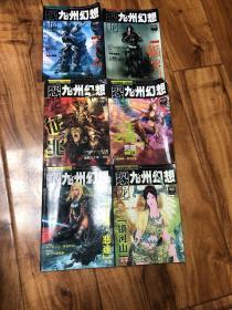 恐龙:九州幻想(2005年9月巨门号、10期密罗号、11期.北辰号、12期 印池号、2006年1期、2期)6册合售