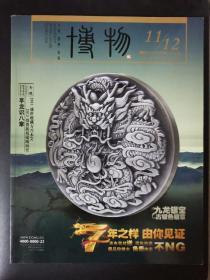 博物(2011年第11、12期)双月刊