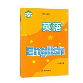 2021英语 七年级7年级上册 江苏初中教材课本 译林出版社