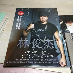 林俊杰高清图文写真集、歌词本、海报、一张CD、卡片若干。