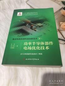 集成电路系统科技创新技术功率半导体器件电场优化技术(2010年国家进步二等奖)