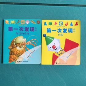 第一次发现丛书:形状/海边的动物