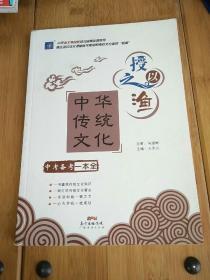 中华传统文化(中考备考一本全)/授之以渔系列丛书,内页有划线