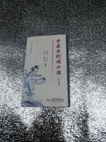 军医版长畅销销书:中医方剂顺口溜(第3版)