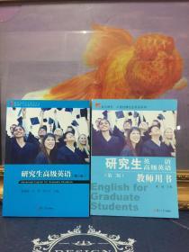 研究生高级英语(第二版) 教师用书+学生用书两册
