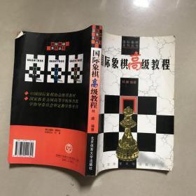 國際象棋高級教程