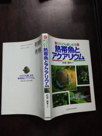 热带鱼 日文原版