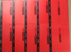 全10册中国篆刻集粹