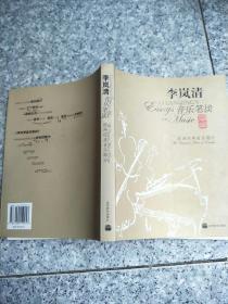 李岚清音乐笔谈:欧洲经典音乐部分   原版内页干净含光盘