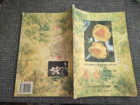 九年义务教育三年制初级中学教科书:生物(第一册·上)【内页较干净】