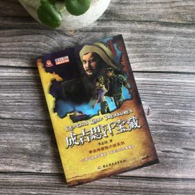 正版现货 成吉思汗宝藏-中国原创冒险文学书系