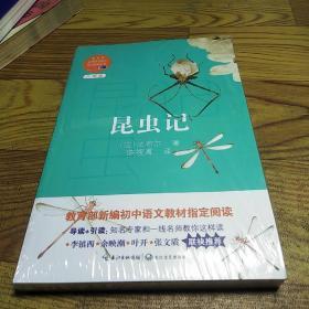 昆虫记(教育部新编语文教材指定阅读书系)