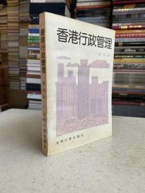 香港行政管理——本书对香港经济持续稳定发展的原因、香港行政管理的基本情况和主要特点、香港司法制度和行政管理的概况,均有介绍和评述。
