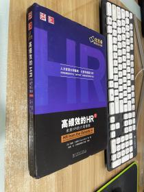 高绩效的HR(中文修订版)