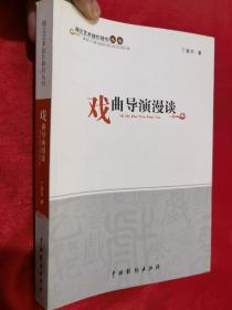 湖北艺术创作研究丛书:戏曲导演漫谈【16开】