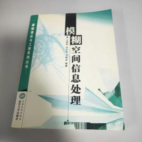 模糊空间信息处理/模糊理论与工程系列丛书