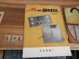 争光 F12硒静电复印机 技术说明书