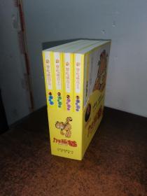 加菲猫 全4册