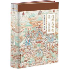 【正版保证】这就是佛教(全2册) 佛教 中国佛教 佛教历史与文化 赵朴初 著 中国大百科全书出版社
