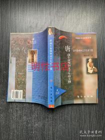 日晷文库.中国文学史研究系列:唐前生命观和文学生命主题