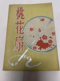 1954藝華越剧团演出於東山大剧院(桃花扇)